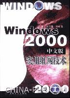Windows 2000中文版实用组网技术