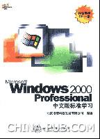 Windows 2000 Professional 中文版标准学习