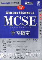 Windows NT Server 4.0 MCSE 学习指南