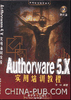 Authorware 5.X实用培训教程