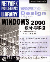 Windows 2000 设计与移植