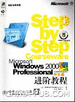 Microsoft Windows 2000 Professional中文版进阶教程