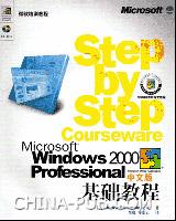Microsoft Windows 2000 Professional中文版基础教程