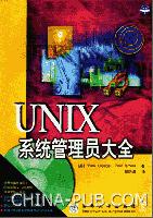 UNIX系统管理员大全