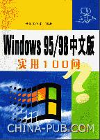 Windows 95/98 中文版实用100问