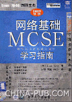 网络基础 MCSE 学习指南