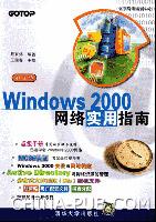Windows 2000 网络实用指南(中文版)
