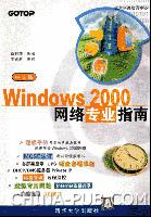 Windows 2000 网络专业指南(中文版)