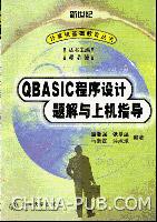 QBASIC 程序设计题解与上机指导