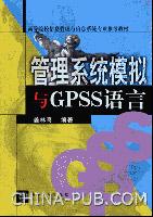 管理系统模拟与GPSS语言