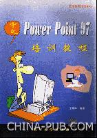 中文Power Point 97 培训教程