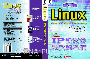 Linux IP协议栈源代码分析