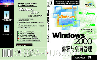 Windows 2000 部署与桌面管理