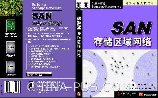 SAN 存储区域网络[按需印刷]