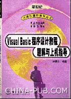 Visual Basic 程序设计教程题解与上机指导