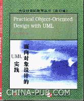 面向对象设计的UML实践(英文影印版)