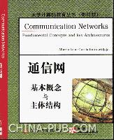 通信网:基本概念与主体结构(英文影印版)