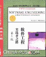 软件工程实践者之路(第5版)(英文影印版)