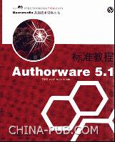 Authorware 5.1 标准教程
