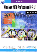 Windows 2000 Professional 中文版自学教程
