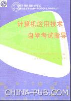 计算机应用技术自学考试指导