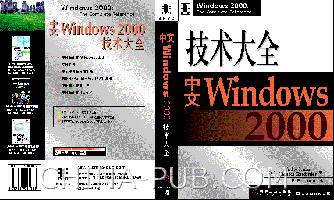 中文Windows 2000技术大全