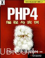 PHP4 编程与实例[按需印刷]