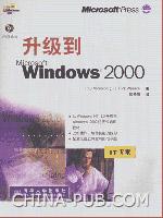 升级到Windows 2000