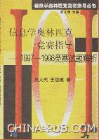 信息学奥林匹克竞赛指导――1997-1998竞赛试题解析
