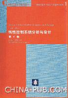 线性控制系统分析与设计(第4版)(英文影印版)