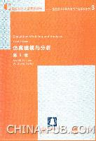 仿真建模与分析(第3版)(英文影印版)