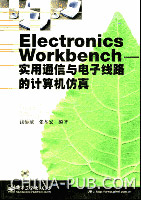 Electronics Workbench――实用通信与电子线路的计算机仿真