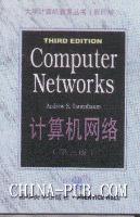计算机网络(第3版)(英文影印版)