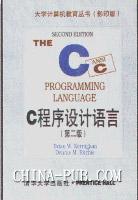 C 程序设计语言第二版(英文影印版)