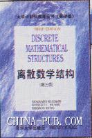 离散数学结构(第三版)(英文影印版)