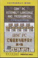IBM PC汇编语言与程序设计(第四版)(英文影印版)