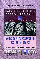 数据结构与程序设计C语言描述(第二版)(英文影印版)
