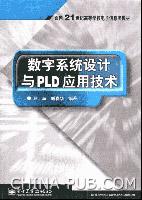 数字系统设计与PLD应用技术