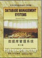 数据库管理系统(第2版)(英文影印版)