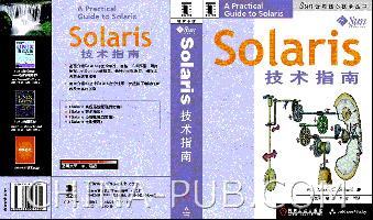 Solaris技术指南