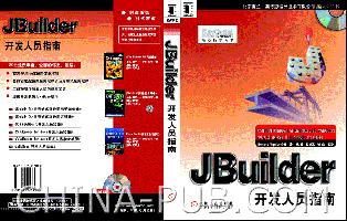 Jbuilder开发人员指南[按需印刷]