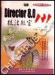Director 8.0技法教室1+1
