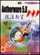 Authorware 5.X 技法教室1+1