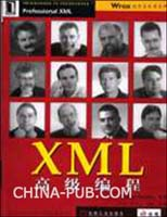 XML高级编程