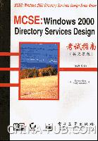 MCSE:Windows 2000 Directory Services Design考试指南(英文原版)