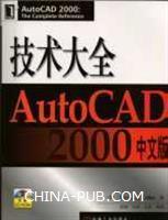 AutoCAD 2000中文版技术大全