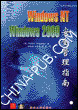Windows NT 4.0――Windows 2000 安全管理指南