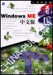 Windows ME中文版看图速成