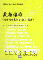 数据结构(用面向对象方法与C++描述)