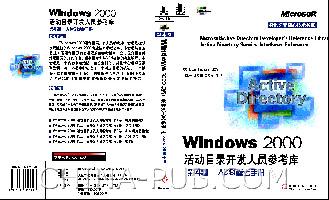 Windows 2000活动目录开发人员参考库 第4卷 ADSI参考手册